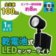 【送料無料】乾電池式センサーライト 1灯式 電球色相当(LSL-B3SL-100)・昼白色相当(LSL-B3SN-100) 【アイリスオーヤマ/防災/防犯/玄関/庭】 02P03Dec16