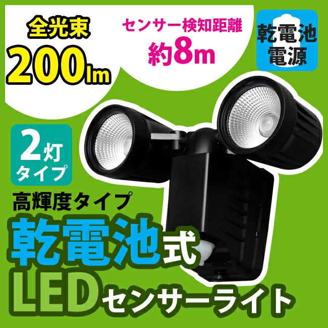 センサーライト 2灯式 乾電池式 送料無料 電球色相当(LSL-B3TL-200) ・昼白色相当(LSL-B3TN-200) アイリスオーヤマ 防災 防犯 玄関 庭 乾電池センサーライト 屋外 02P28Sep16