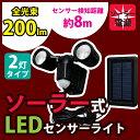 ソーラー式センサーライト 2灯式 LSL-SBTN-200D アイリスオーヤマ 送料無料 センサーラ