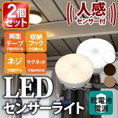≪お買得!同色2個セット≫【送料無料】乾電池式屋内センサーライト《マルチタイプ》ホワイト・ベージュ・ブラウン (昼白色相当・電球色相当) BSL40MN-W・BSL40ML-W【アイリスオーヤマ ledセンサーライト 】
