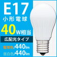 ショッピングLED あす楽対応【ミニクリプトンタイプ】【光が広がる(広配光)】【E17口金】【40W相当】LED電球 E17 LDA4N-G-E17-4T2・LDA5L-G-E17-4T2 昼白色・電球色 アイリスオーヤマ