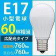 あす楽対応 LED電球 E17口金 ミニクリプトンタイプ 光が広がる(広配光) 60W相当 E17 LDA7N-G-E17-6T2・LDA8L-G-E17-6T2 昼白色・電球色led電球 e17 60w 電球色 昼白色 アイリスオーヤマ