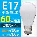 あす楽対応 led電球 e17 60W LED電球 E17口金 ミニクリプトンタイプ 広配光 60W相当 760lm LDA7N-G-E17-6T2・LDA8L-G-E17-6T2 昼白色・電球色led電球 小形電球 電球色 昼白色 アイリスオーヤマ 小型 トイレ 玄関 廊下 脱衣所