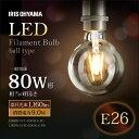 LEDフィラメント電球 ボール球タイプ 80形相当 LDG9-G-FC送料無料 電球 E26 led フィラメント電球 e26 LED照明 明るい クリア ホワイト シーリングライト ペンダントライト ライトスタンド シャンデリア アイリスオーヤマ 新生活 cpir
