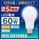 LED電球 E26 60W 電球色 昼白色 アイリスオーヤマ...