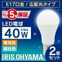 【2個セット】LED電球 E17 40W 電球色 昼白色 アイリスオーヤマ 広配光LDA4N-G-E17-4T4 LDA4L-G-E17-4T4 密閉形器具対応 小型 シャンデリア 電球のみ おしゃれ 電球 17口金 40W形相当 LED 照明 節電 ペンダントライト デザイン照明 玄関 送料無料 パック あす楽 cpir