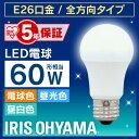 【メーカー5年保証】LED電球 E26 60W電球 led電球 60W形相当 昼白色 電球色 e26 全配光 密閉型器具対応 ペンダントライト シーリングライト スポットライト ダウンライト ブラケット アイリスオーヤマ LDA7N-G/W-6T5 LDA8L-G/W-6T5 新生活 cpir