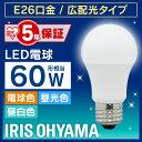 LED電球 E26 60W LDA7N-G-6T5 LDA8L-G-6T5 電球 led e26 60w 電球色 昼白色 照明器具 LED ペンダントライト スタンドライト ダウンライト スポットライト 間接照明 トイレ 玄関 階段 広配光 アイリスオーヤマ アイリス 送料無料 あす楽 cpir