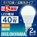 【2個セット】 LED電球 E17 40W 電球色 昼白色 アイリスオーヤマ 広配光 密閉形器具対応 小型 シャンデリア 電球のみ おしゃれ 電球 17口金 40W形相当 LED 照明 長寿命 省エネ 節電 広配光タイプ ペンダントライト 玄関 LDA4N-G-E17-4T52P LDA4L-G-E17-4T52P 送料無料 あす楽