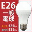 ショッピングLED あす楽対応 LED電球 E26口金 30W相当 E26 325lm LDA3N-H-3T1・LDA3L-H-3T1 昼白色・電球色 3.2W アイリスオーヤマ ledランプ ledライト e26 一般電球型 リビング 照明 節電