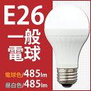 あす楽対応 led電球 e26 40W LED電球 送料無料 E26口金 40W相当 E26 LDA4N-H-4T1・LDA5L-H-4T1 昼白色・電球色 4.9W E26口金 一般電球型 485lm アイリスオーヤマ ledランプ ledライト トイレ 玄関 廊下 脱衣所