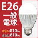【あす楽】led電球 e26 LED電球 E26口金 60W相当 E26 810lm LDA7N-H-6T1・LDA8L-H-6T1 昼白色・電球色 8.2W アイリスオーヤマ ledランプ ledライト e26口金 一般電球型 高輝度 トイレ 玄関 廊下 脱衣所