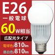 ショッピングLED LED電球 広配光 E26口金 60W相当 E26 昼白色 電球色 アイリスオーヤマ e26 ledランプ ledライト E26口金 照明 節電