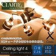 シーリングライト 4灯 CLARTE+ スポットライト クロスタイプ ブラック オフホワイトあす楽対応 送料無料 天井照明 インテリアライト ランプ おしゃれ照明 お洒落 リビング モダン 北欧 6畳 8畳 led対応 【D】 02P03Dec16