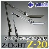 LEDデスクライトライト Z-Light ブラック・ホワイト・シルバー クランプタイプ Z-20B・Z-20SL・Z-20W[送料無料 勉強机に 学習用 卓上ライト ランプ] 【DC】【RCP】 02P28Sep16