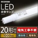 LED直管ランプ 20形 LDG20T・7/10V2 LED...