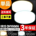 【メーカー3年保証】シーリングライト 小型 LED アイリスオーヤマ送料無料 あす楽対応 シーリングライト led シーリングライト 照明器具 照明 天井照明 トイレ LED照明 シーリング ライト 玄関 階段 キッチン 小型シーリングライト SCL18L-E SCL18N-E