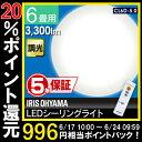 【5年保証】LEDシーリングライト 6畳 CL6D-5.0送料無料 あす楽対応 シーリングライト お