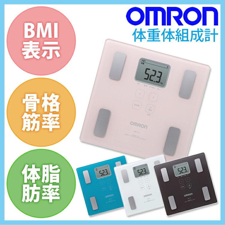 体組成計 オムロン OMRON 体重 HBF-2...の商品画像