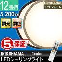 【メーカー5年保証】シーリングライト LED ウッドフレーム 12畳 アイリスオーヤマ送料