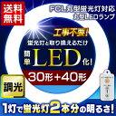 【3年保証】丸型LEDランプ 30形 40形送料無料 ledライト led蛍光灯 丸型led蛍光灯 照明器具 昼光色 昼白色 電球色 リモコン付き 調光 シーリングライト ペンダントライト アイリスオーヤマ LDFCL3040D LDFCL3040L LDFCL3040N