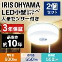 【2個セット】 40W シーリングライト 小型 LED アイリスオーヤマ送料無料 シーリングライト led LED照明 人感センサー ライト 玄関 階段 小型シーリングライト SCL5LMS-HL SCL5NMS-HL SCL5DMS-HL 電球色 昼白色 昼光色 新生活 節電 節約 CL パック あす楽 cpir