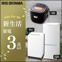 [10%OFFクーポン対象]家電セット 新生活 3点セット ...