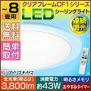 シーリングライト 8畳 LEDシーリングライト CL8D-CF1 アイリスオーヤマあす楽対応 送料無料 10段階調光 無段階調光 3800lm リモコン お留守番 常夜灯 明るさメモリ おやすみタイマー付き 天井照明 ledライト led照明 リビング ダイニング インテリア 02P03Dec16
