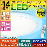 ������饤�� 14�� ����̵�� LED������饤�� CL14D-CF1 �����ꥹ������� 10�ʳ�Ĵ�� ̵�ʳ�Ĵ�� 5600lm ��⥳�� ��α���� ������ ���뤵���� ���䤹�ߥ����ޡ��դ� ŷ����� ����ƥꥢ�饤�� led���� led�饤�� ��ӥ�