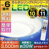 【アウトレット】シーリングライト 6畳 KRシリーズ CL6DL-KR LEDシーリングライト 10段階調光・11段階調色 3500lm送料無料 天井照明 タイマー付 お留守番機能 LEDシーリングライト ledシーリングライト タイマー リモコン 02P03Dec16あす楽対応