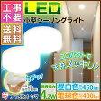 送料無料 小型LEDシーリングライト 450lm 400lm SCL4N-E SCL4L-E 昼白色 電球色 アイリスオーヤマ 階段 廊下 玄関 階段 トイレ クローゼット ledライト 天井照明 おしゃれ 節電 照明 簡単取付 節電 省エネ mini led照明 02P03Dec16あす楽対応