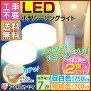 送料無料 シーリングライト LED 2個セット 小型LEDシーリングライト 750・700lm 天井照明 コンパクト 廊下 階段 アイリスオーヤマ SCL7L-...