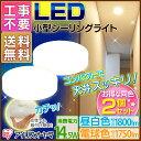 小型LEDシーリングライト 送料無料 LED 2個セット 高輝度小型LEDシーリングライト 1850・1750lm 明るい 天井照明 コンパクト 廊下 階段 ア...