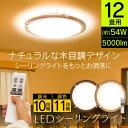 【〜12畳対応】LEDシーリングライト ウォールナット・チェリーブラウン アイリスオーヤマ CL12DL-IN 送料無料 連続調光 連続調色 天井照明 おしゃれ 照明 インテリア リモコン P01Jul16