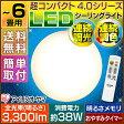 【〜6畳】【送料無料】LEDシーリングライト 4.0シリーズ 連続調光・連続調色 3300lm CL6DL-4.0【天井照明 タイマー付 アイリスオーヤマ 明るい】