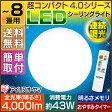 CL8D-4.0 〜8畳 LEDシーリングライト 4.0シリーズ 連続調光 4000lm 送料無料 天井照明 タイマー付 アイリスオーヤマ 明るい