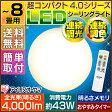 【〜8畳】【送料無料】LEDシーリングライト 4.0シリーズ 連続調光・連続調色 4000lm CL8DL-4.0【天井照明 タイマー付 アイリスオーヤマ 明るい】