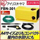 高圧洗浄機 FBN-301送料無料 高圧洗浄機 高圧 洗浄機...