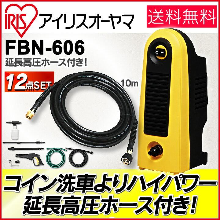 【5%OFFクーポン対象店】【送料無料】高圧洗浄機 FBN-606 延長高圧ホース10m付き! アイリスオーヤマ