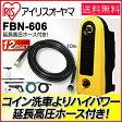 【送料無料】高圧洗浄機 FBN-606 延長高圧ホース10m付き! アイリスオーヤマ