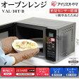 【送料無料】オーブンレンジ VAL-16T-B 【キッチン家電 調理家電 おしゃれ デザイン家電 電子レンジ オーブン機能】【SB】【9SS】