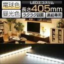 【送料無料】【led 照明】LEDエコスリム 405mm 連結用【直管 ライト 照明 ランプ オーム電機 間接照明 おしゃれ 照明 お洒落 ライン照明 階段 テレビ裏】 LT-NLD65 昼光色・電球色【D】【OHM】