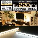 【送料無料】LEDエコスリム LT-NLD40D-HN【オーム電機 間接照明 おしゃれ 照明 お洒落 ライン照明 階段 テレビ裏】【D】