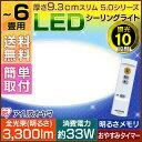 送料無料 LEDシーリングライト 6畳 調光 3300lm CL6D-5.0 照明 リビング シーリングライト おしゃれ リモコン アイリスオーヤマ ledシーリングライト LEDシーリングライト LEDライト led LED シーリング 天井照明 リビング照明 調光 6畳 洋室 和室 工事不要 照明器具