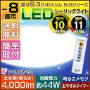 【あす楽】5年保証 アイリスオーヤマ アイリス LEDシーリングライト CL8DL-5.0 8畳対応 4000lm 10段階調光 無段階調光 11段階調色 無段階調色 リモコン 常夜灯 明るさメモリ おやすみタイマー付き 10年間交換不要