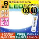 【あす楽】LEDシーリングライト 8畳対応 4000lm10段階調光 無段階調光 11段階調色 無段階調色 リモコン 常夜灯 明るさメモリ おやすみタイマー付き 10年間交換不要 3年保証 送料無料
