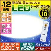 LEDシーリングライト 12畳 連続調光 5200lm送料無料 天井照明 タイマー付 明るい 照明 おしゃれ 常夜灯 リモコン付 明るさメモリ シーリングライト LED led led照明 省エネ 節電 02P03Dec16