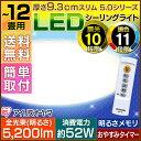 【500円引クーポン有2/25AM10時迄】送料無料 LEDシーリングライト 12畳 調色 5200lm CL12DL-5.0 アイリスオーヤマ【★10】