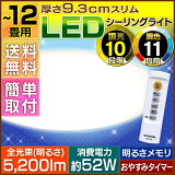 LED������饤�� Ϣ³Ĵ�� Ϣ³Ĵ�� 5200lm ��12������̵�� ŷ����� �����ޡ��� ���뤤 ���� ������� �����餷 ������ ��⥳���� ������饤�� led���� led �ʥ��� ���šڡ�10��