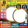 送料無料 LEDシーリング 5.0シリーズ 木調フレーム 木調 ナチュラル・ウォールナット CL8DL-5.0WF 8畳 調色 シーリングライト led おしゃれ ledシーリングライト LEDシーリングライト リビング 寝室 照明 リモコン アイリスオーヤマ